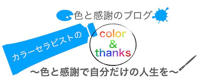 カラーセラピストの色と感謝のブログ