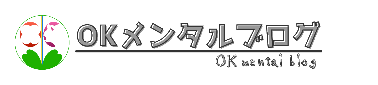 OKメンタルブログ